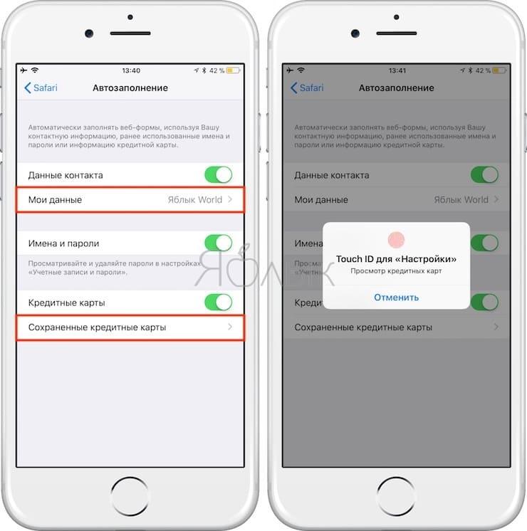 Добавление личной информации и данных банковской карты на iPhone и iPad