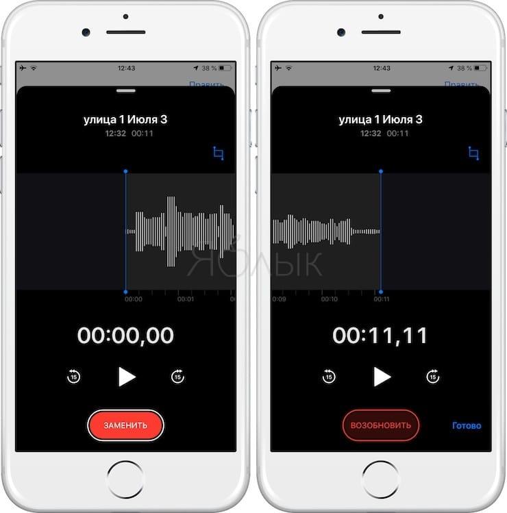 Запись, замена, продолжение записи в приложение Диктофон