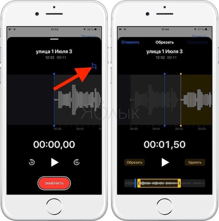 Обрезка и удаление аудиофайла в приложении Диктофон