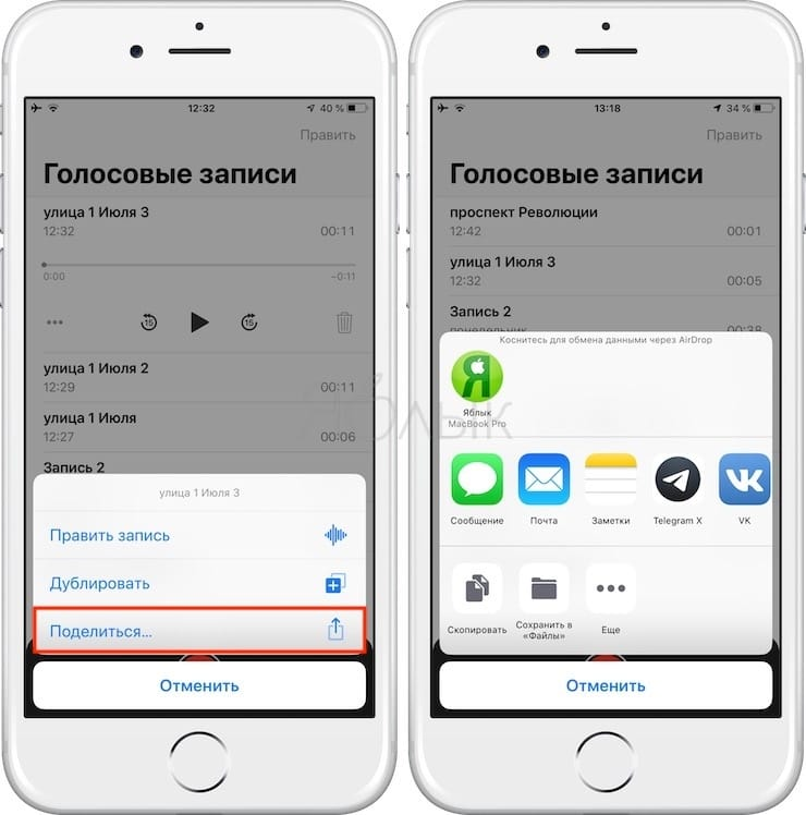 Как поделиться записью в Диктофоне с другими пользователями