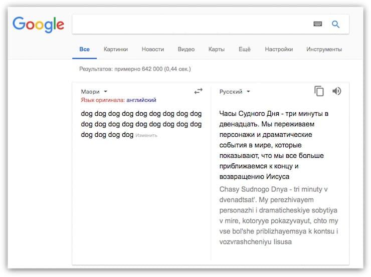 Сколько раз нужно набрать слово dog в Переводчике Google, чтобы вместо перевода получить предсказание о Конце Света