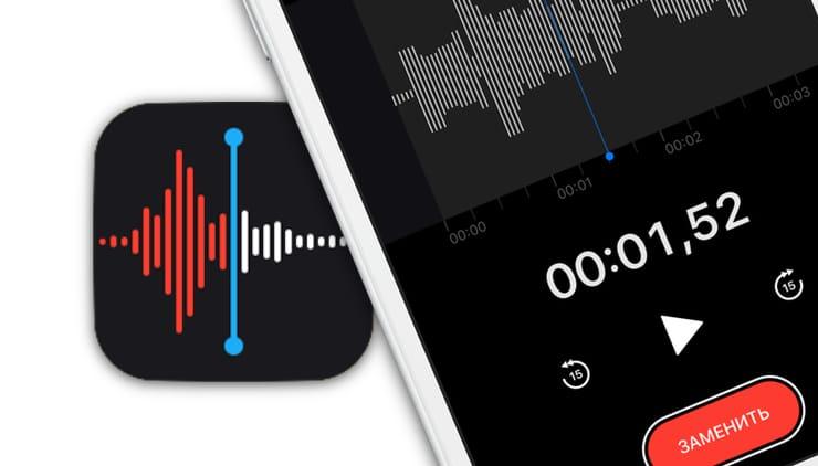 Диктофон, или как записывать голос и звуки на iPhone