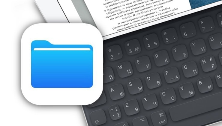 Горячие клавиши для iPad