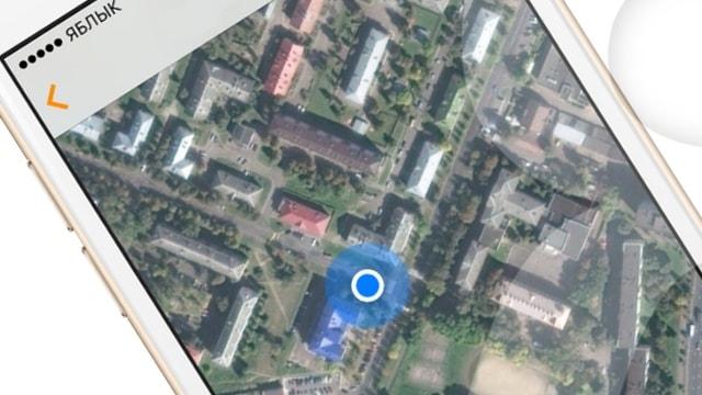 Отключаем геолокацию, или как запретить iPhone следить за собой