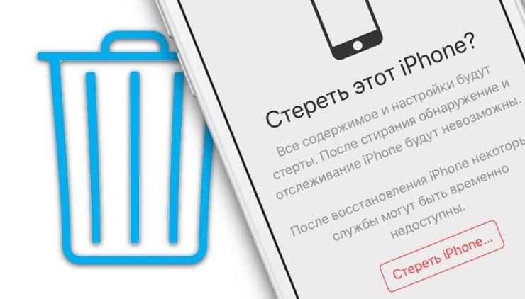 Как удалить сразу все (фото, видео, контакты) с iPhone или iPad