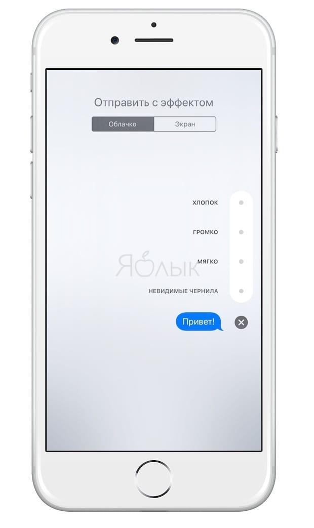 Какие эффекты предлагает Apple для iMessage