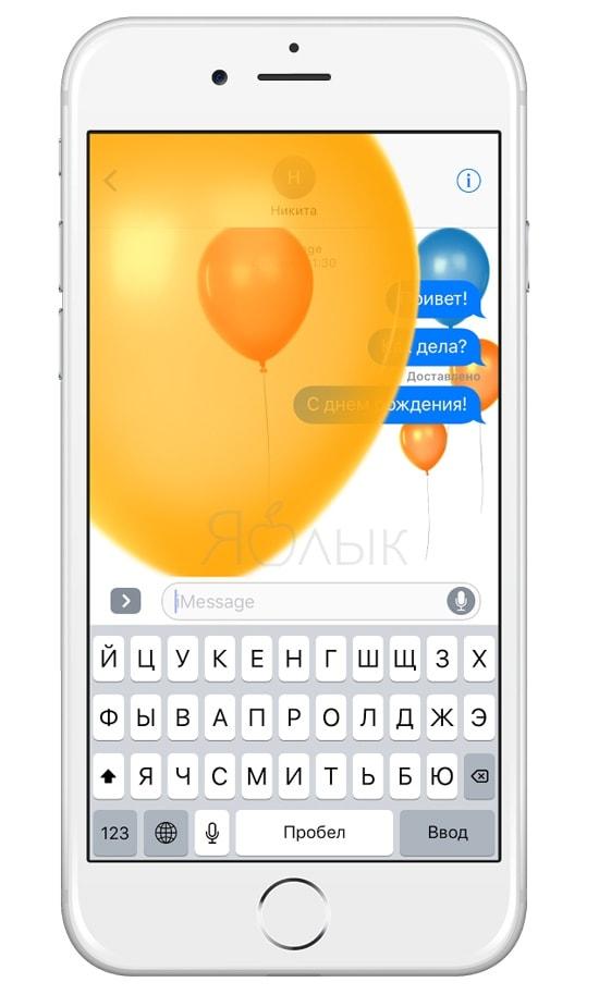 Как в iOS 10 использовать эффекты, анимацию и быстрые ответы в сообщениях