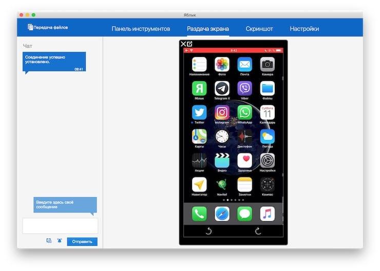 Как удаленно подключиться к iPhone или iPad с компьютера или другого мобильного устройства
