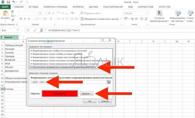 Как создать список в Excel