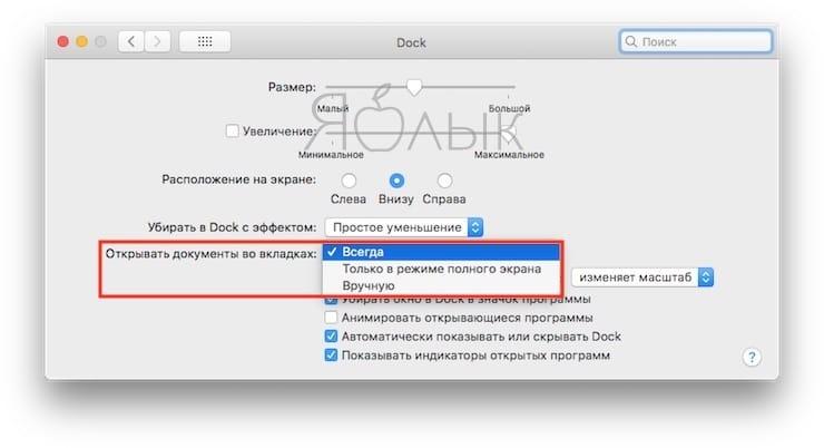 Вкладки на Mac