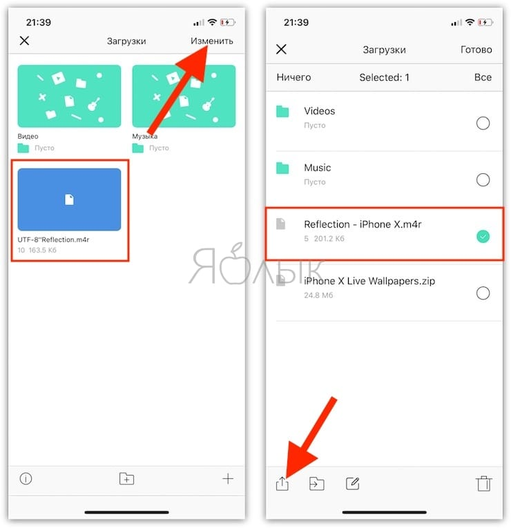 Как установить эксклюзивный рингтон от iPhone X на любой Айфон