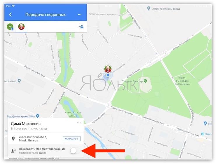 Где находятся мои друзья, или как в приложении «Google Карты»