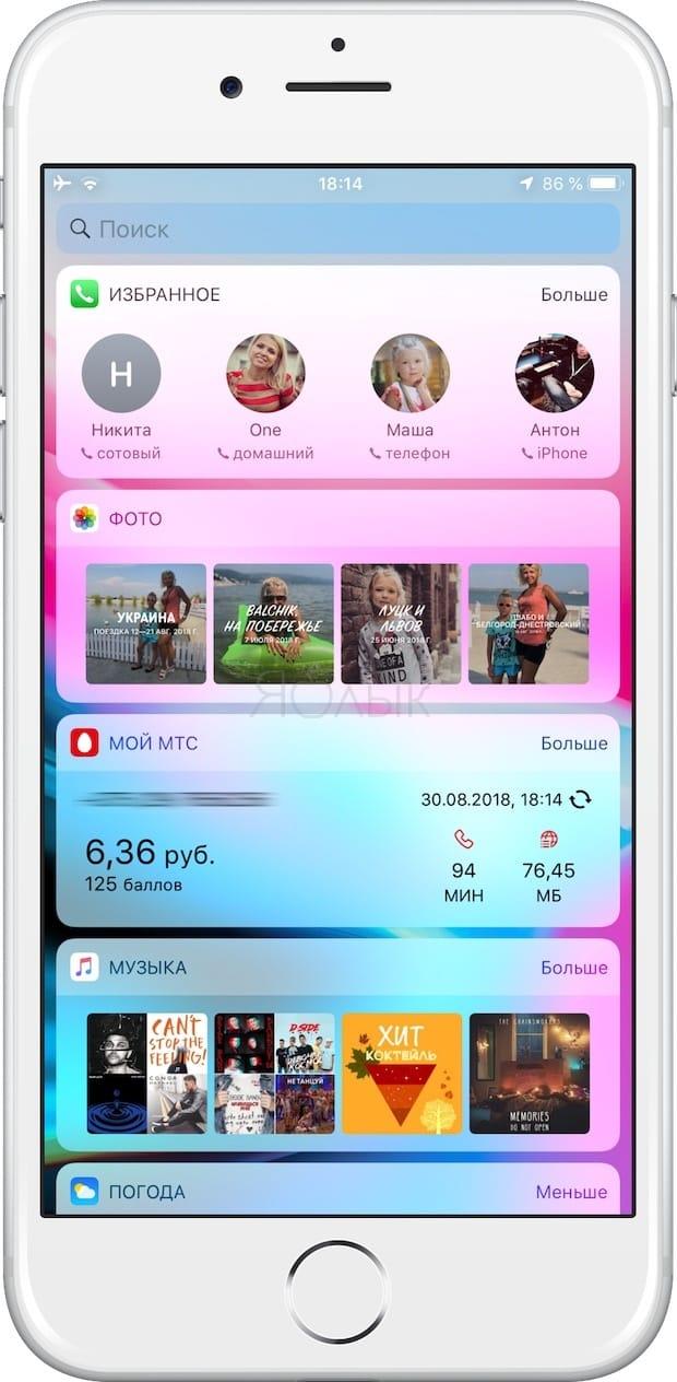 Как открывать виджеты на iPhone и iPad