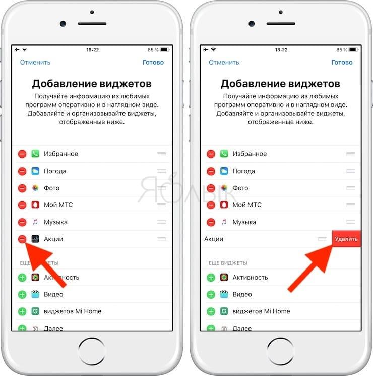 Как отключать виджеты на iPhone и iPad