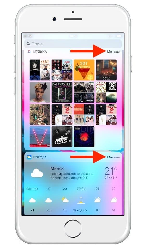 Как пользоваться виджетами на iPhone и iPad