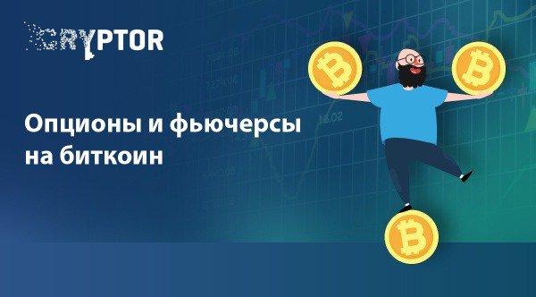 Опционы и фьючерсы на биткоин