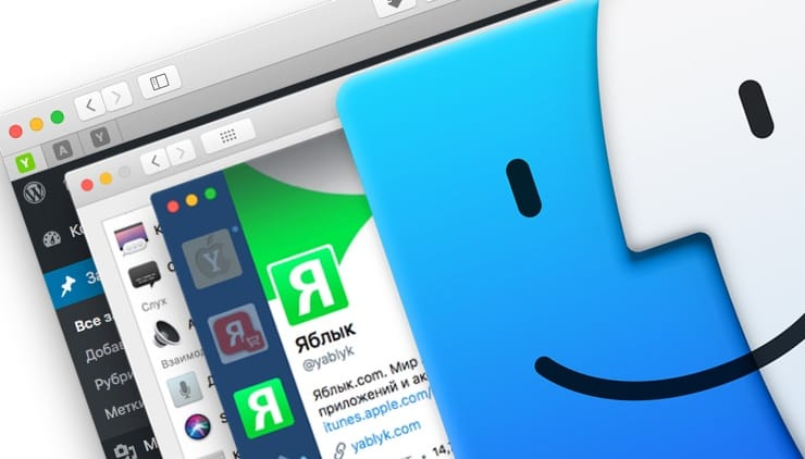 Все про окна и вкладки на Mac (macOS)