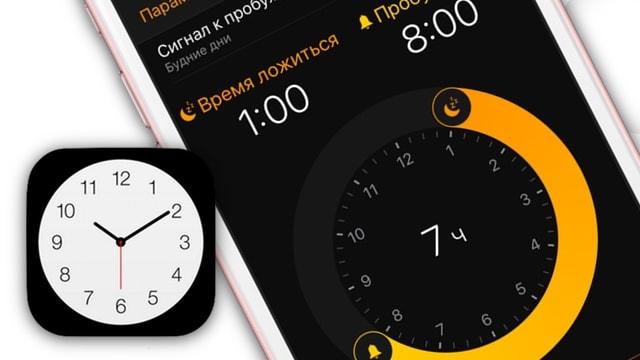 Время ложиться - приложение