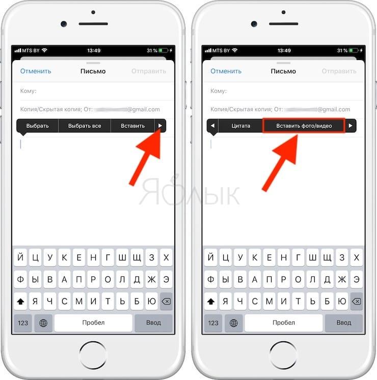 Как прикрепить фото к электронному письму в Почте на iPhone или iPad: 3 способа
