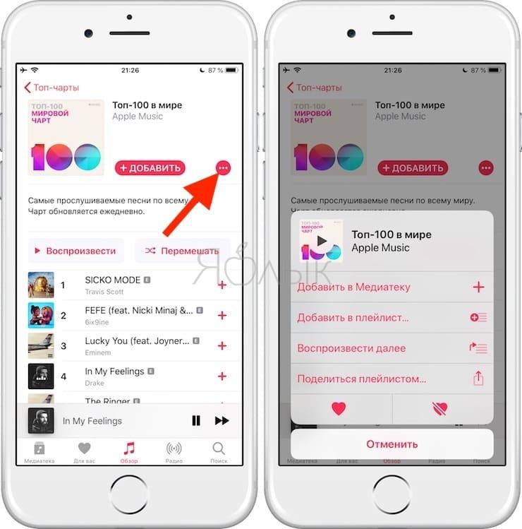 Как слушать в Apple Music чарты ТОП-100 лучших песен для России, США и всего мира