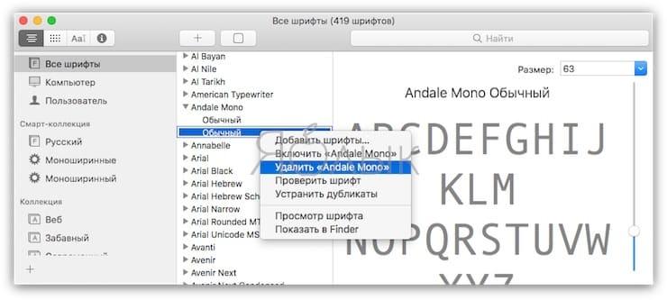 Шрифты Mac (macOS)