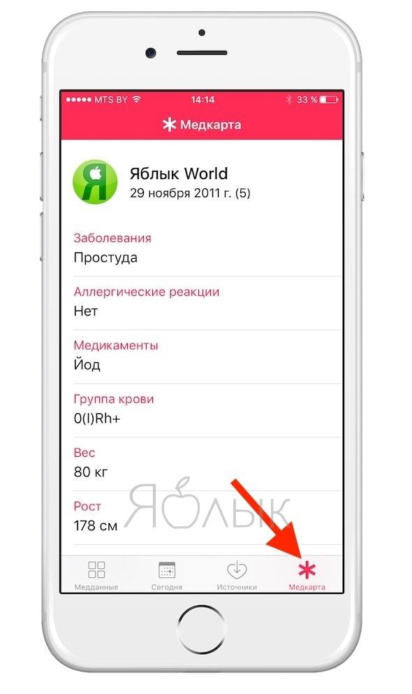 Медкарта в iPhone