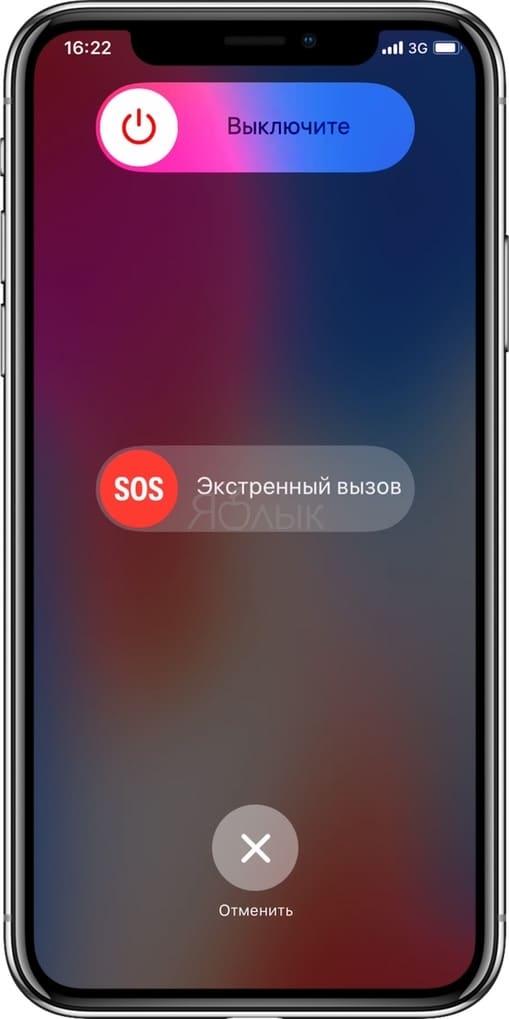 Как послать сигнал о помощи (SOS) на iPhone X