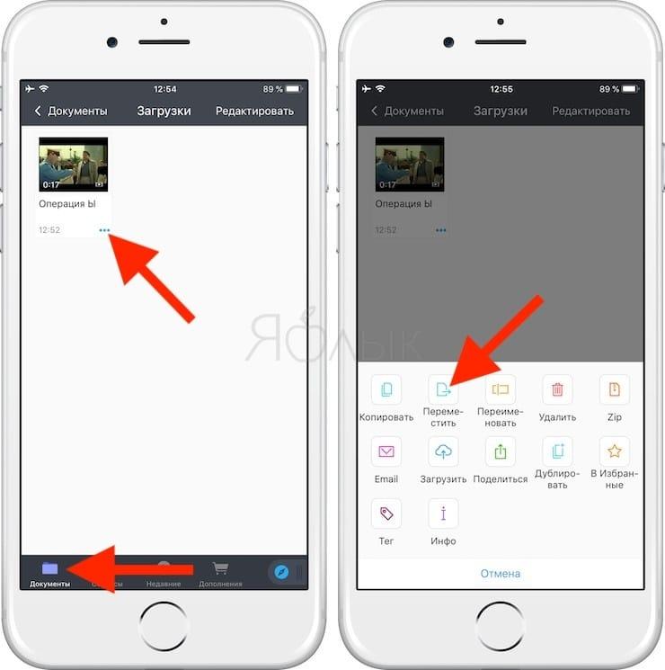 Как скачать видео из ВК (ВКонтакте) на iPhone или iPad
