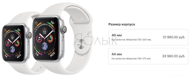 Цены на Apple Watch Series 4