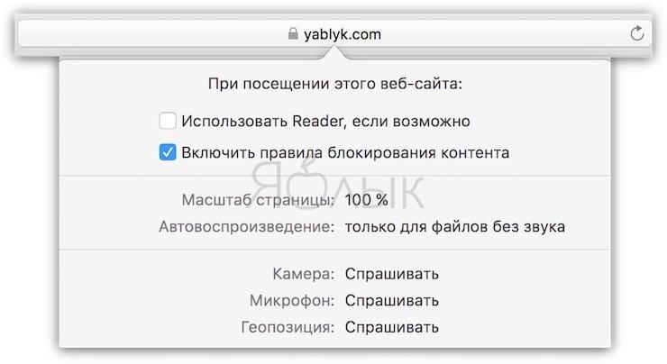Настройки Safari на Mac для каждого сайта