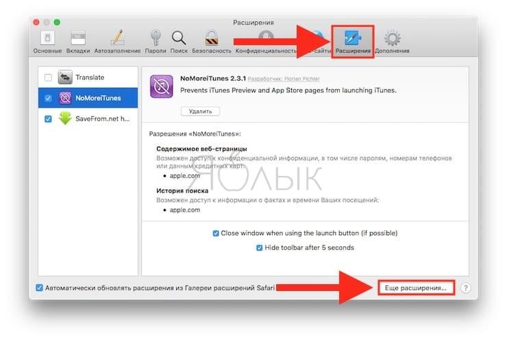 Расширения Safari (macOS)