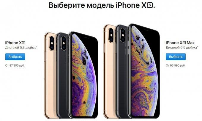 Старт продаж новых iPhone в России не обошёлся без скандала (4 фото + видео)