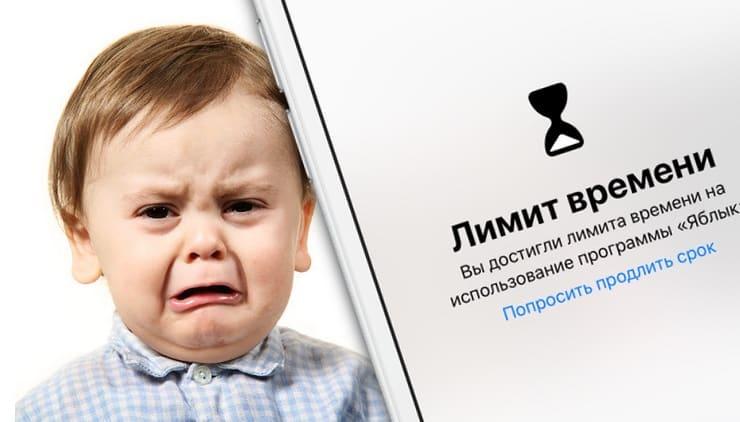 iOS 12: Как отслеживать, контролировать и ставить запреты для ребенка на пользование iPhone или iPad