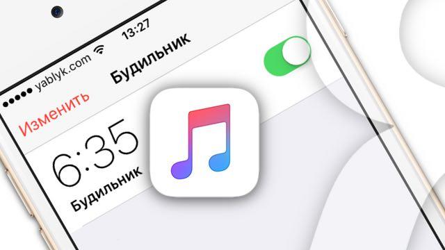 Как поставить на будильник песню из Apple Music