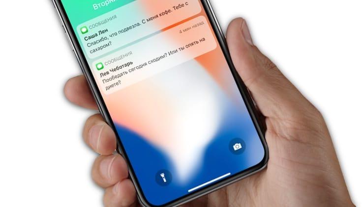 Жесты для управления iPhone X