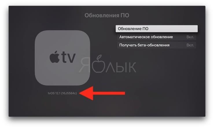 Установлена ли на вашем Apple TV актуальная версия tvOS?