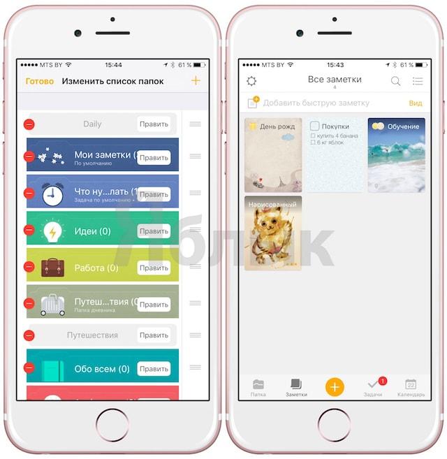 Awesome Note 2 - заметки, напоминания и календарь - лучший органайзер для iOS