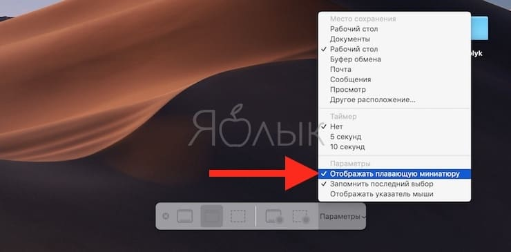 Как отключить появление превью скриншота в macOS