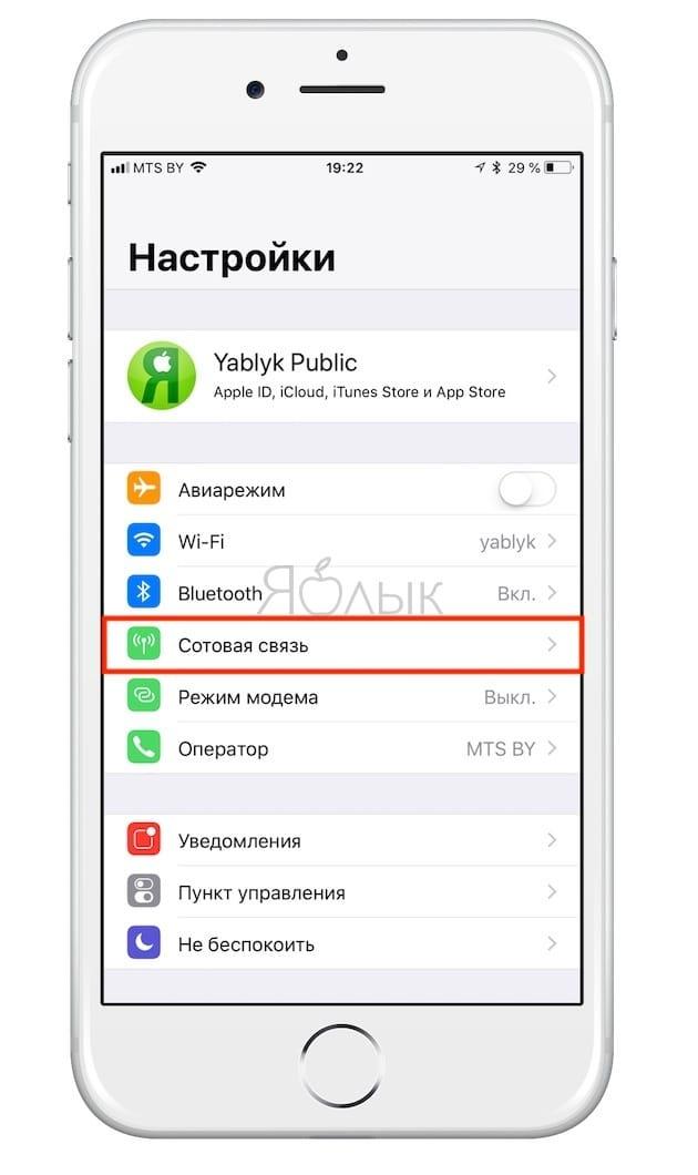 Как отключить Интернет для выборочных приложений на iPhone и iPad