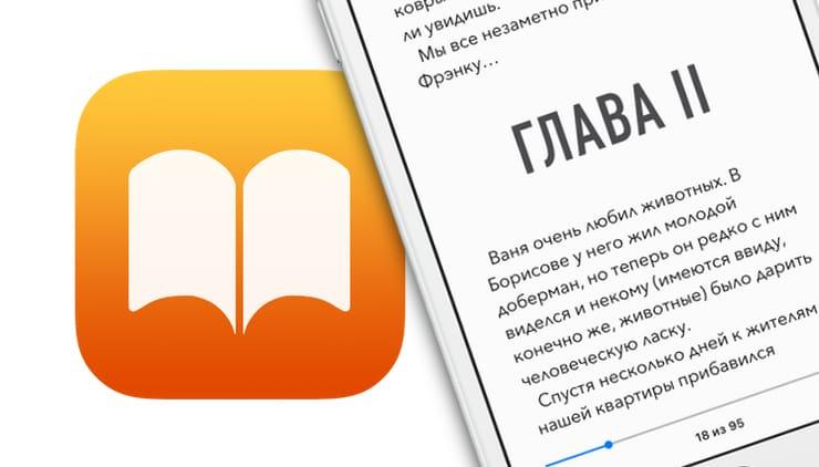 Как создать электронную книгу в формате EPUB в Pages на Mac (macOS)