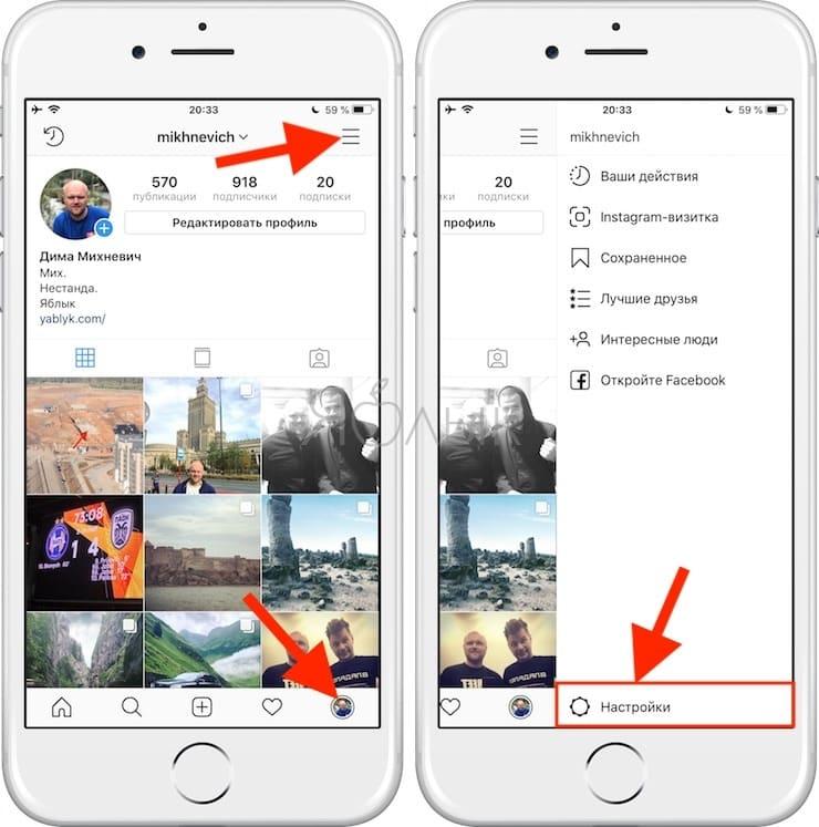 Как включить «невидимку» в Инстаграм и непоказывать сетевойстатус