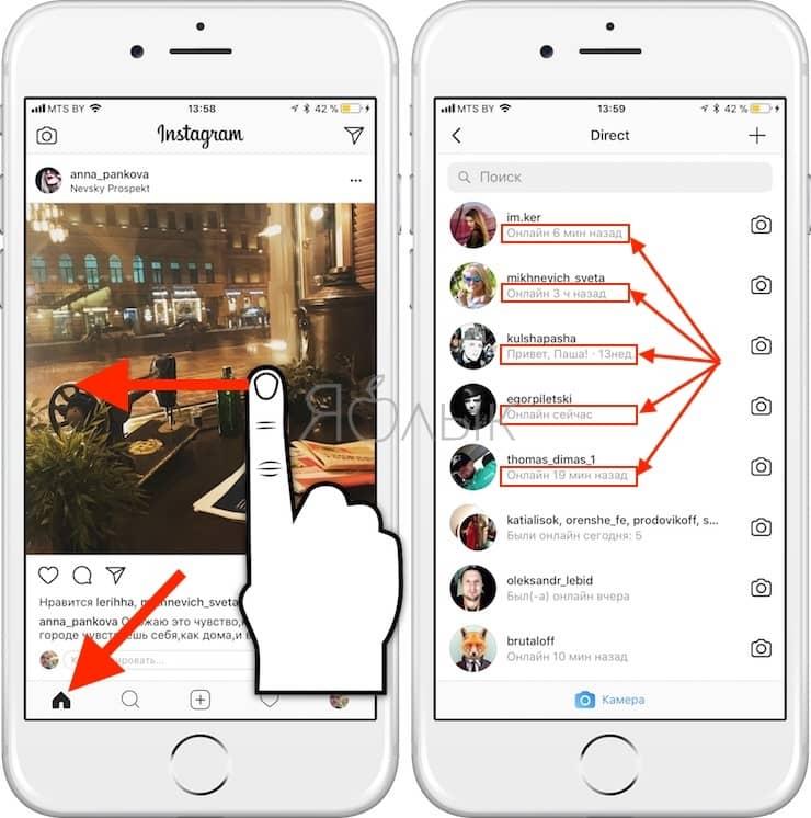 Как посмотреть, когда пользователь заходил (был онлайн) в Инстаграм