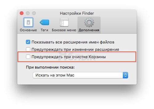 Как удалять файлы на Mac OS X минуя корзину