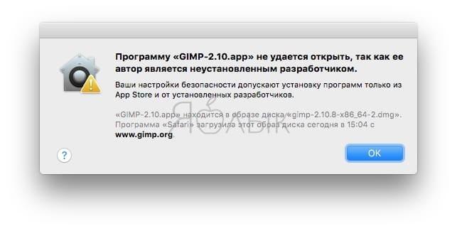 Невозможно установить программу на Mac