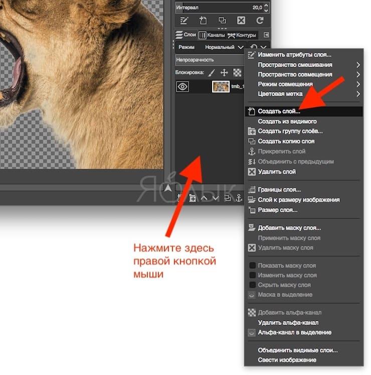 Изменение цвета фона в GIMP