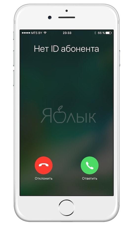 Как на iPhone заблокировать звонки