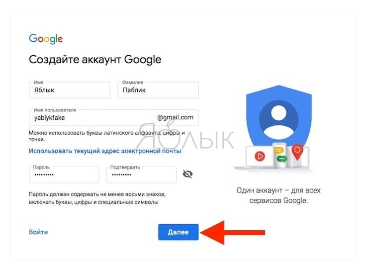 Как создать ящик e-mail на Gmail