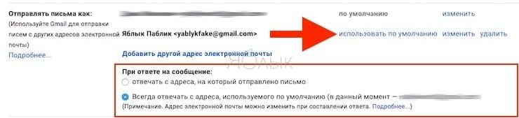 Как создать псевдоним электронного ящика в Gmail