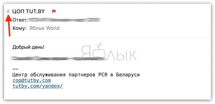 VIP-контакты: как настроить список важных e-mail в Почте на iPhone, iPad и Mac