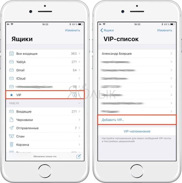 Как добавить контакт в список VIP-контактов на iPhone или iPad